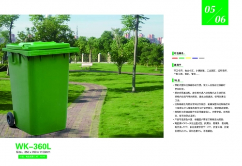 塑料移动垃圾桶