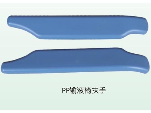 PP输液椅扶手